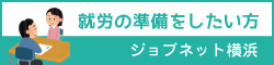 ジョブネット横浜